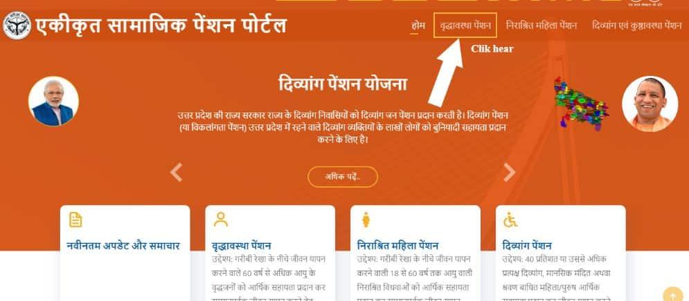 उत्तर प्रदेश वृद्धा पेंशन योजना का अनलाईन आवेदन कैसे करे (How to Apply online Uttar Pradesh Vridha pension yojana 2021)