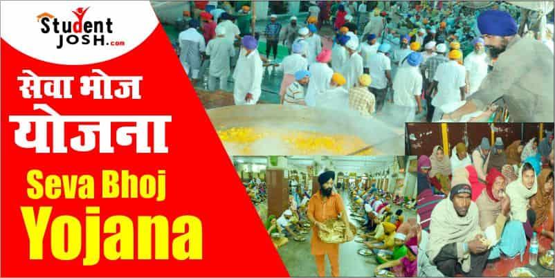 सेवा भोज योजना Sava Bhoj Yojana Hindi