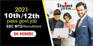 10th 12th pass govt job SSC MTS Recruitment 2021 Apply Online