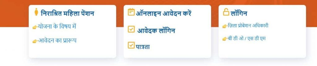 How to fill form of up Widow pension 2021