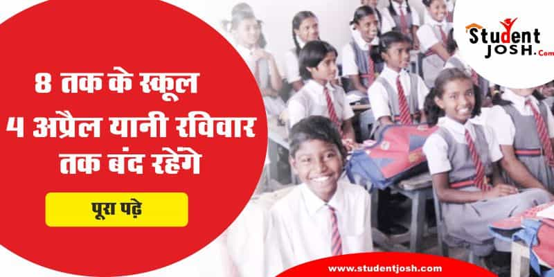 Latest new Up School Reopening News