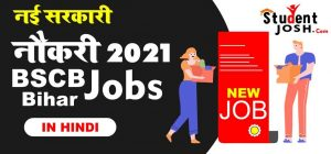 Bihar Cooperative Bank Office Assistant