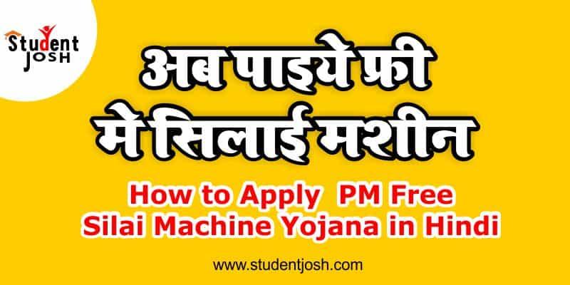 Free Silai Machine Yojana 2021 in hindi-min