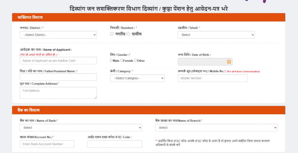 How to fill form of up vridha pension 2021 (वृद्धा पेंशन 2021 का फॉर्म कैसे भरें )