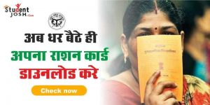 Check-UP-Ration-Card-List-2021-