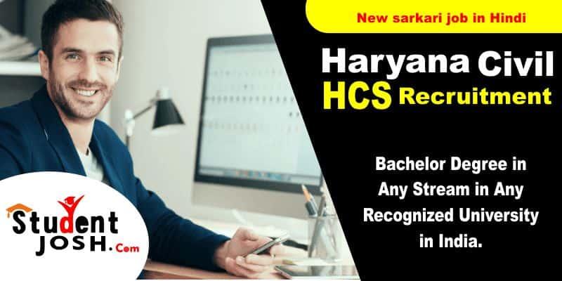 Haryana Civil Services HCS Recruitment in hindi