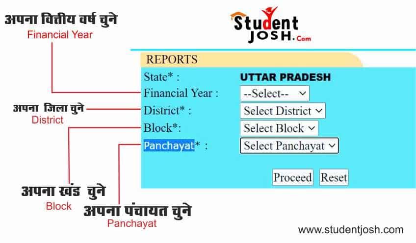Studentjosh-MGNREGA-कार्ड-सूची-NREGA-Card3