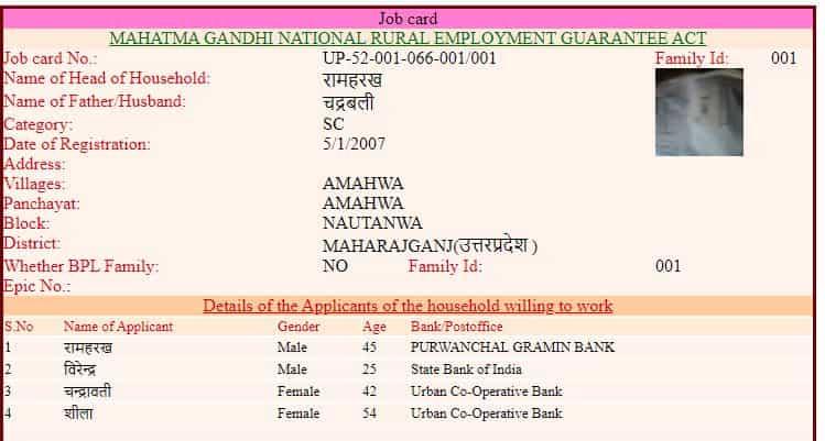 Studentjosh-MGNREGA-कार्ड-सूची-NREGA-Card5-min