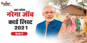 Uttar Pradesh Nrega Manrega New job card list up 2021 in Hindi-