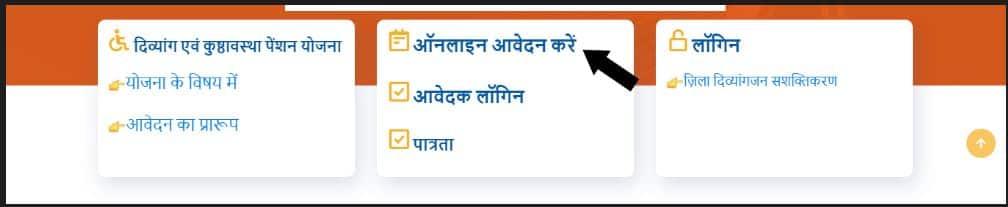 Viridha-pension-new-registration-in-hindi-2021