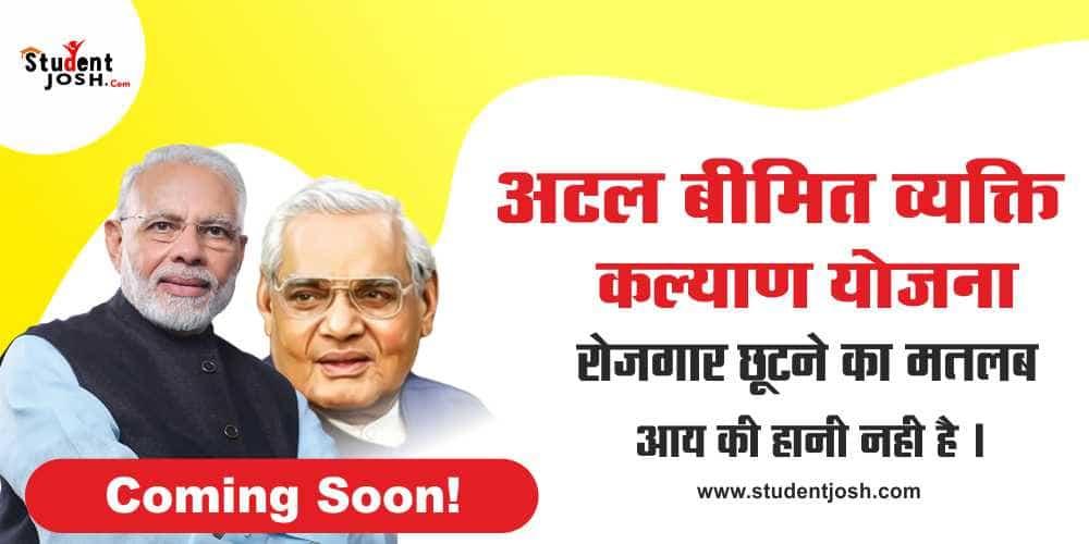 Atal Bimit Vyakti Kalyan Yojana In Hindi