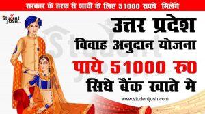 UP kanya Shadi Anudan Yojana Kaise form bhare