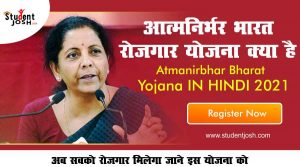 Atmanirbhar Bharat Yojana in hindi 2021