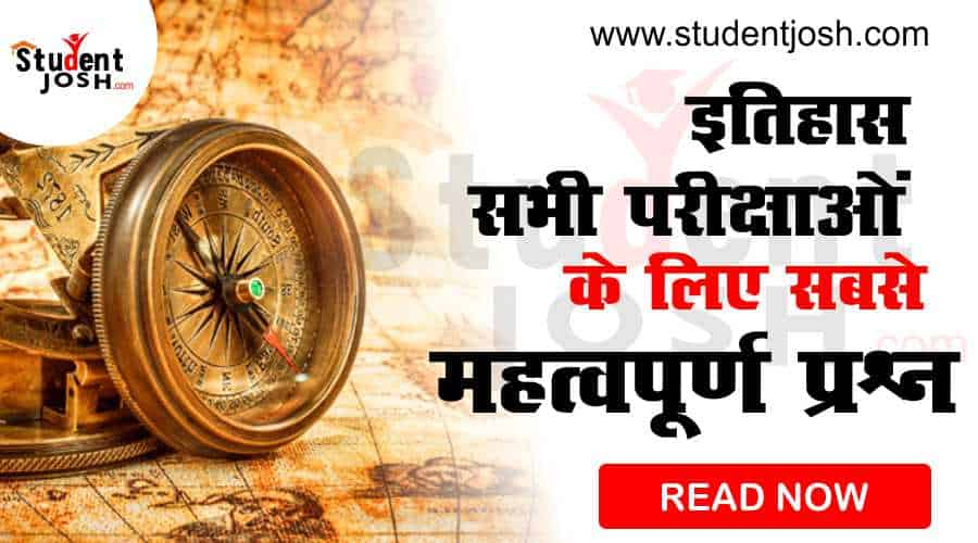 all the competitive examination, Indian History plays an important ... Questions and Answers to prepare for the exams like IAS