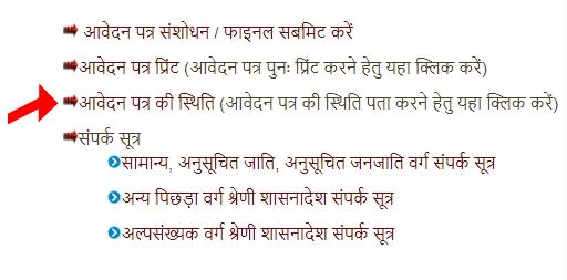 Uttar Pradesh Vivah Anudan Scheme उत्तर प्रदेश विवाह अनुदान योजना