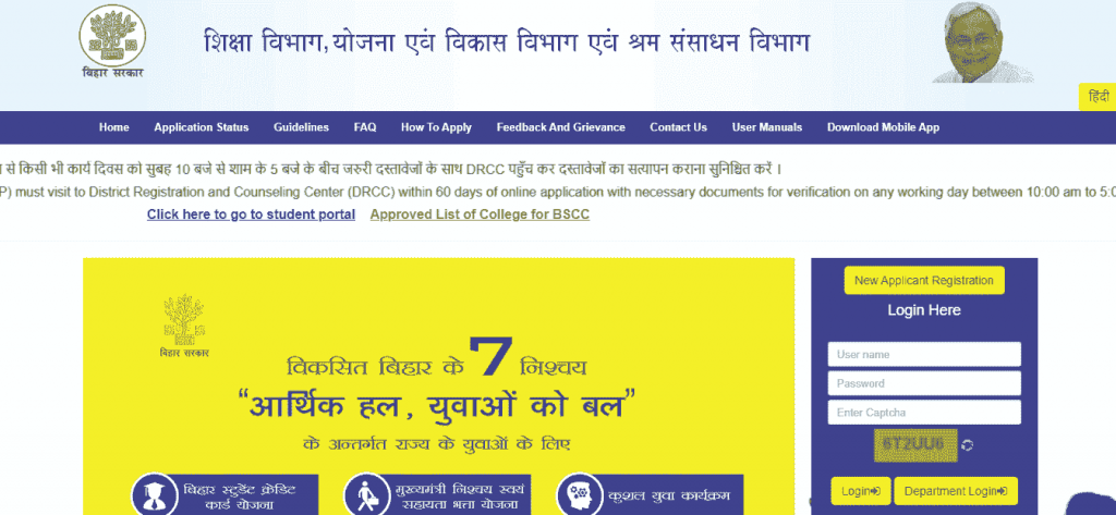 Bihar Student Credit Card बिहार स्टूडेंट क्रेडिट कार्ड योजना के लिए ऑनलाइन आवेदन कैसे करे studentjosh.com