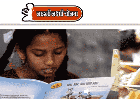 Madhya Pradesh Ladli Laxmi Yojana home page