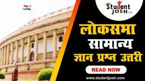 लोकसभा सामान्य ज्ञान प्रश्नोत्तरी General Knowledge Lok Sabha studentjosh.jpg