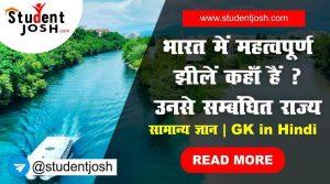 भारत में महत्वपूर्ण झीलें कहाँ हैं ?