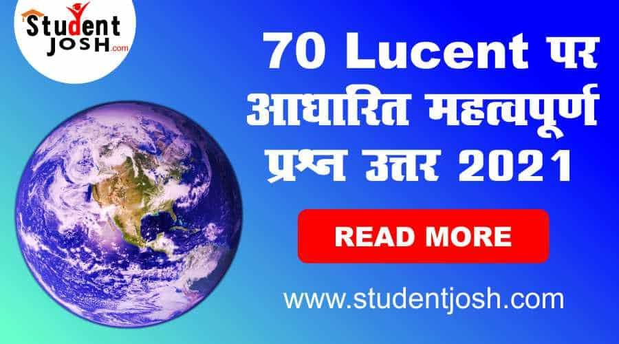 सामान्य ज्ञान - Gk In Hindi General Knowledge Questions