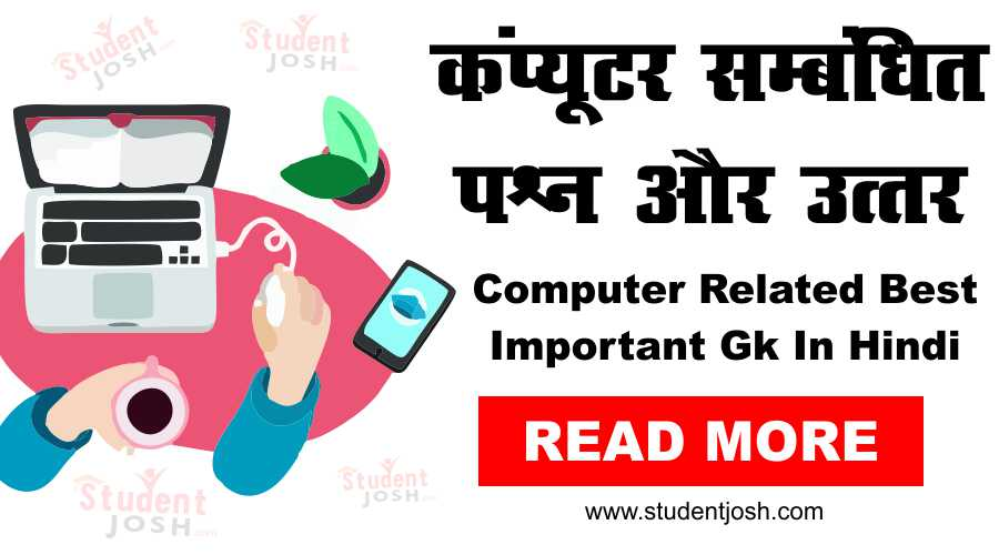 Computer Related Best Important Gk In Hindi 2021