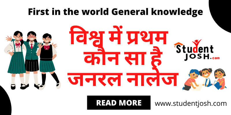 First in the world General knowledge in hindi