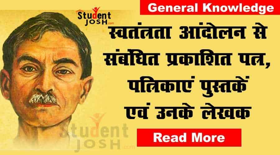 General Knowledge स्वतंत्रता आंदोलन से संबंधित प्रकाशित पत्र, पत्रिकाएं पुस्तकें