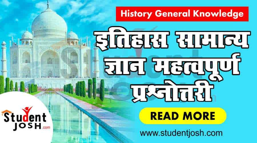 History General Knowledge 2021 in hindi
