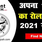 How Find UP Board Result 10th Roll Number 2021
