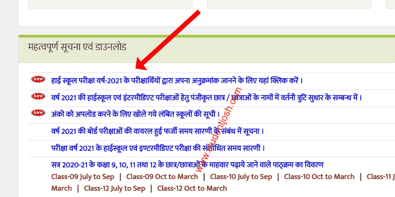 How to check UP Board 10th Roll Number in hindi 2021