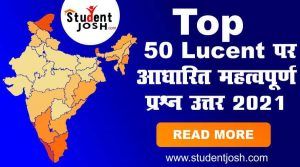 Lucent पर आधारित महत्वपूर्ण प्रश्न Gk Question Answer in Hindi 2021