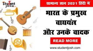Major instruments of India and their players in hindi gk