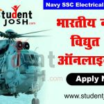 Navy SSC Electrical Recruitment in hindi