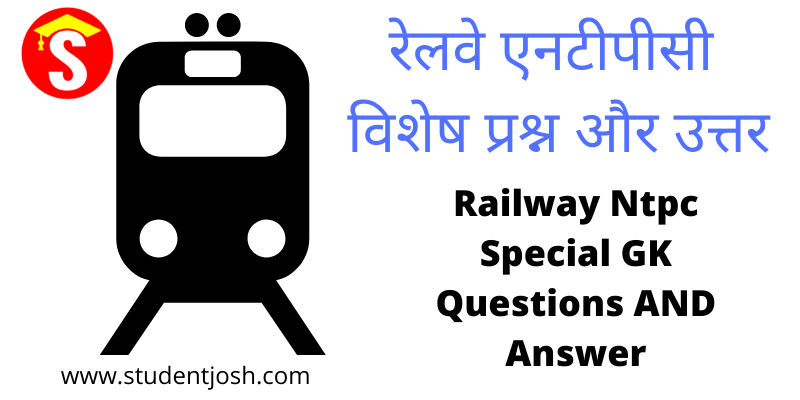 Railway Ntpc Special GK Questions AND Answer in Hindi