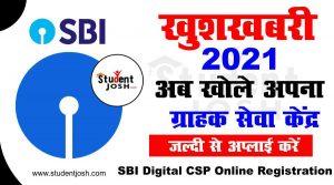 SBI Digital CSP Online Registration in hindi kaise karen