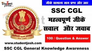 SSC CGL जीके सामान्य ज्ञान प्रश्न और उत्तर SSC CGL General Knowledge Awareness in hindi