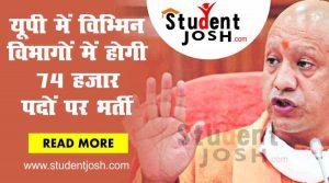 Sarkari Naukri 2021 in hindi STUDENTJOSH