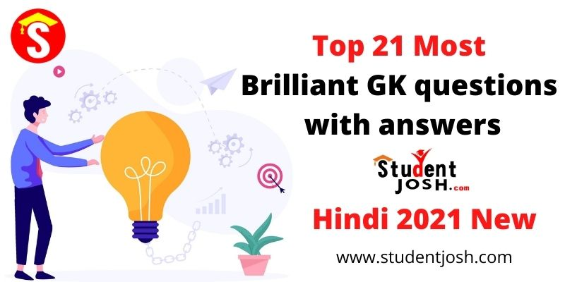21 Most Brilliant GK questions with answers