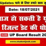 UP Board Result 2021 KAISE CHECK KAREN
