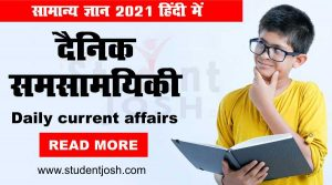 daily current affairs IN HINDI QK QUESTION AND ANSWER दैनिक समसामयिकी