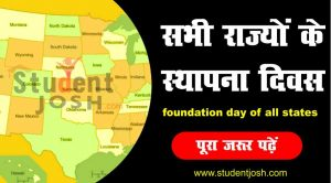foundation day of all states in hindi studentjosh