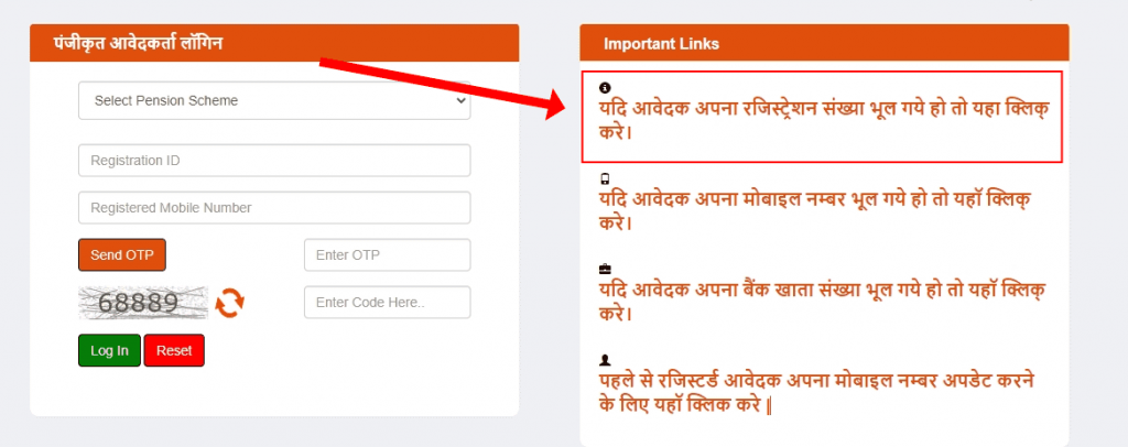 how to check widow pension without registration id in hindi 2021