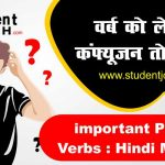 important Phrasal Verbs Hindi Meaning