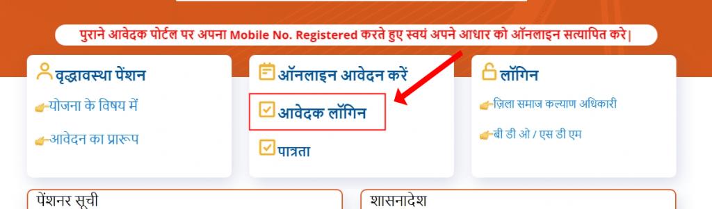 login widow pension yojana in hindi 2