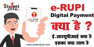 e-RUPI Digital Payment ई-आरयूपीआई क्या है इसका क्या लाभ है