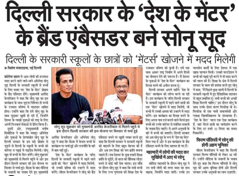 देश के मेंटोर योजना क्या है 2021 Delhi Desh Ke Mentor Yojana