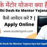 Delhi Desh Ke Mentor Yojana kya hai Apply Online