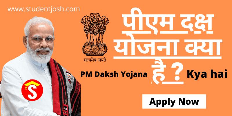 PM Daksh Yojana kya hai Apply kaie karen