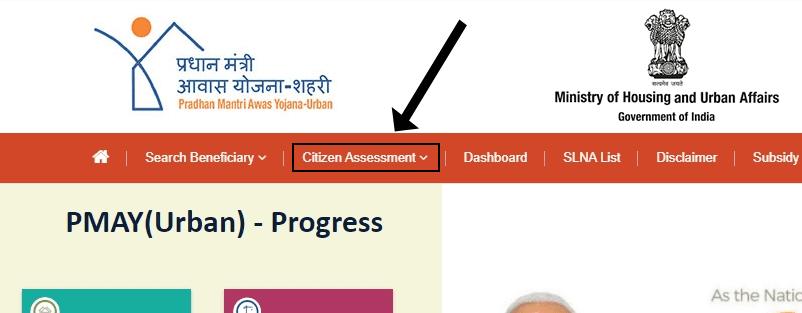 प्रधानमंत्री आवास योजना में ऑनलाइनआवेदन कैसे करें 1 Pradhan Mantri Awas Yojana