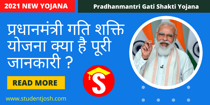 Pradhanmantri Gati Shakti Yojana in hindi